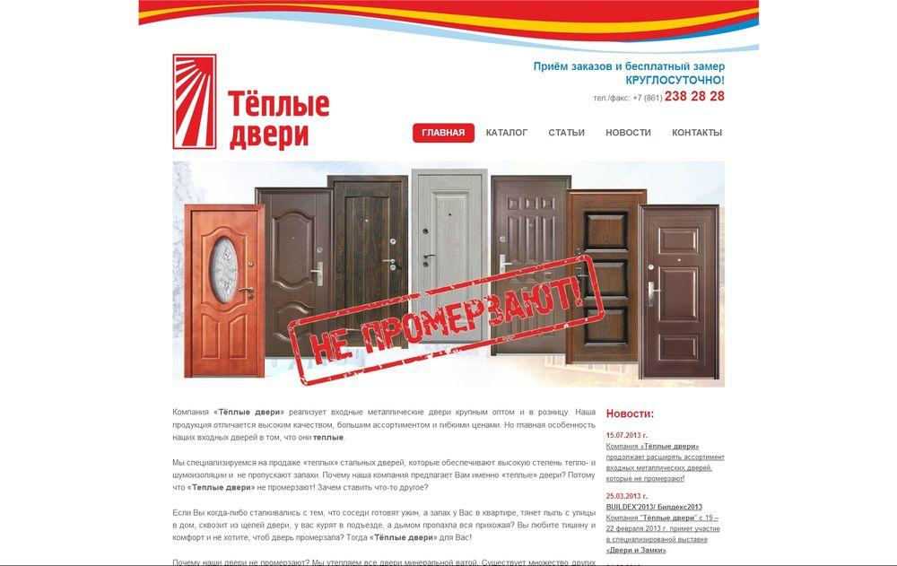 двери металлические теплые производство