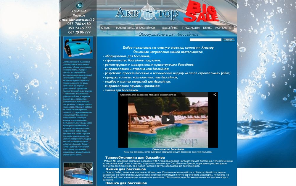pool-aquator.com.ua