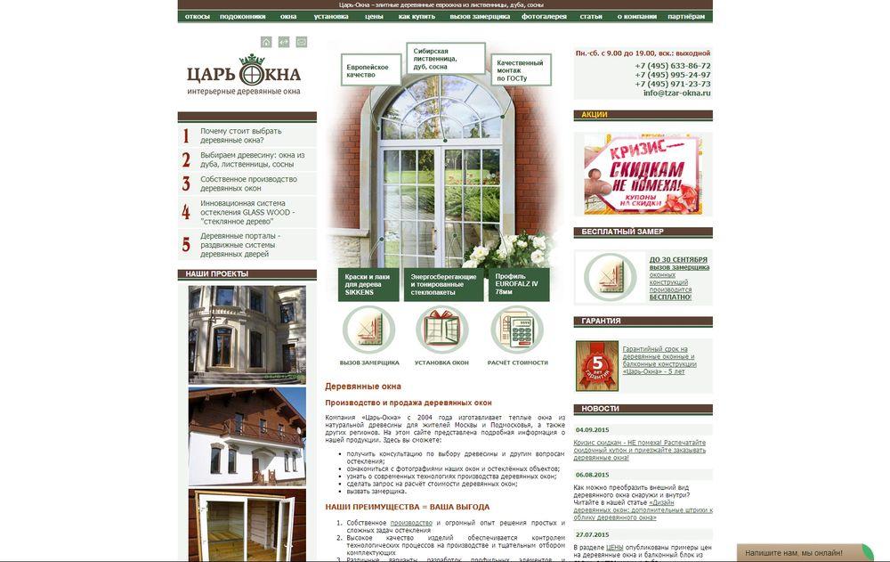 Деревянные окна со стеклопакетами из лиственницы, дуба,сосны: евроокна в городе москва, фото 1, окна, двери, балконы