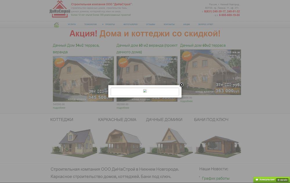 Горящие туры Нижегородский дом путешествий